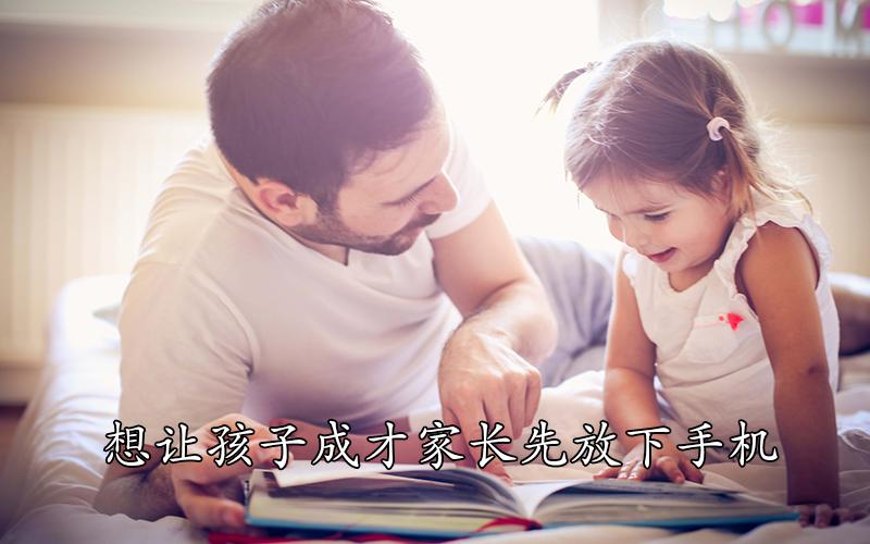 """想让孩子""""成龙成凤"""",家长先放下手机"""