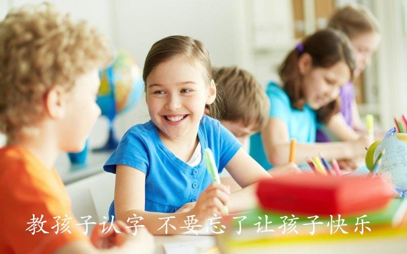 教孩子认字 不要忘了让孩子快乐