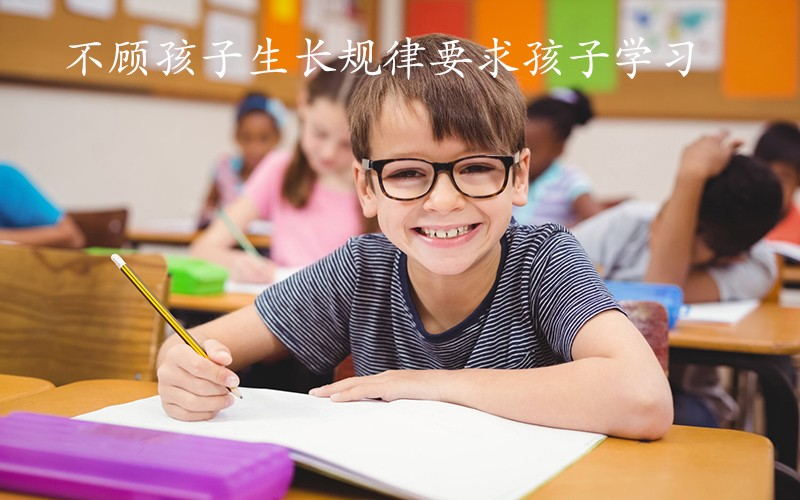 不顾孩子生长规律要求孩子学习