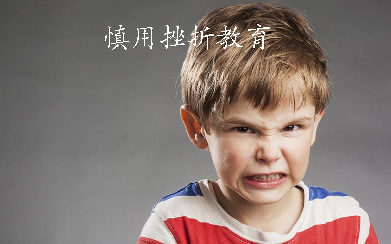 慎用挫折教育