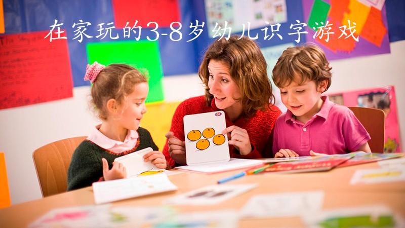 这是你想要的可以和孩子在家玩的3-8岁幼儿识字游戏吗?赶快收藏