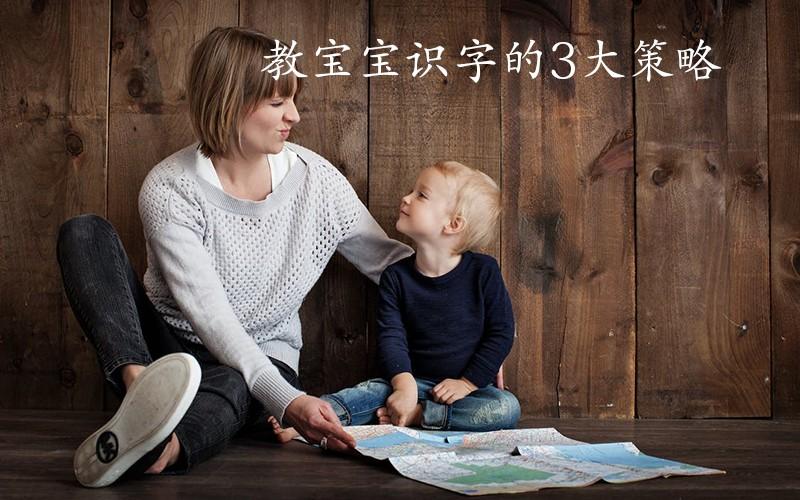 教宝宝识字的3大策略,看完你就不愁孩子的语文成绩了