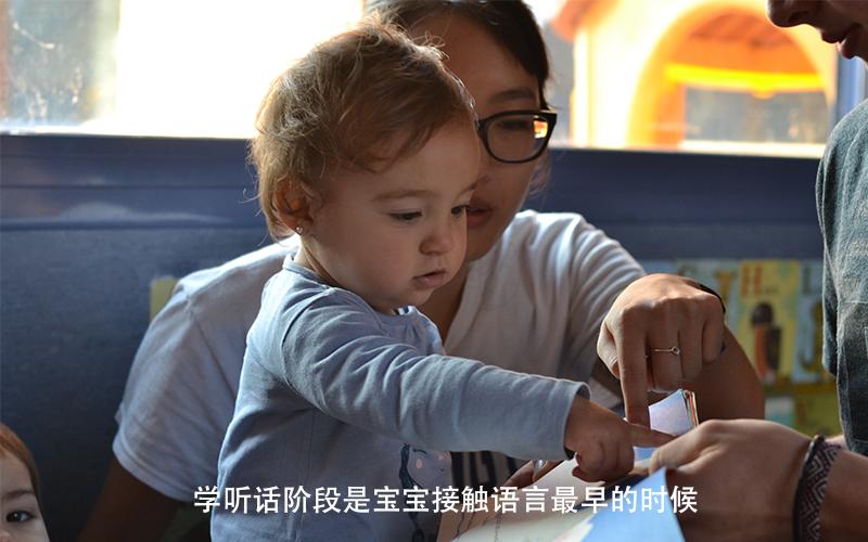 宝宝需要经过几个阶段来渡过语言学习的过程