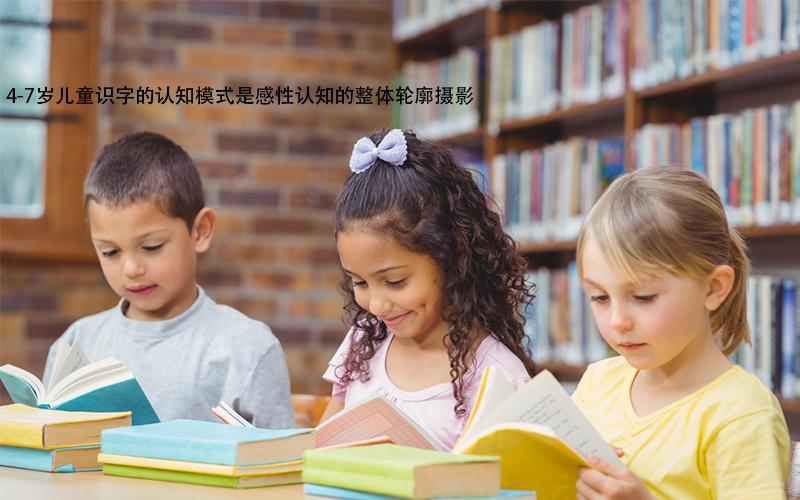 小孩的认字能力是因人而异的,好方法才是关键