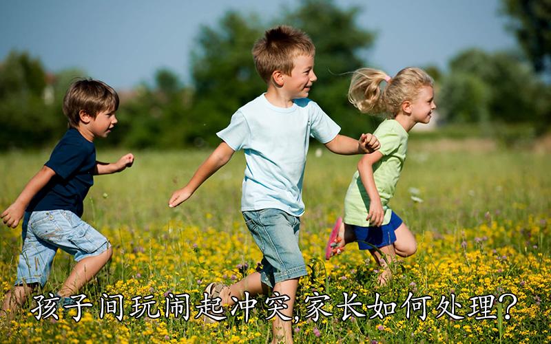 孩子间玩闹起冲突,家长如何处理?