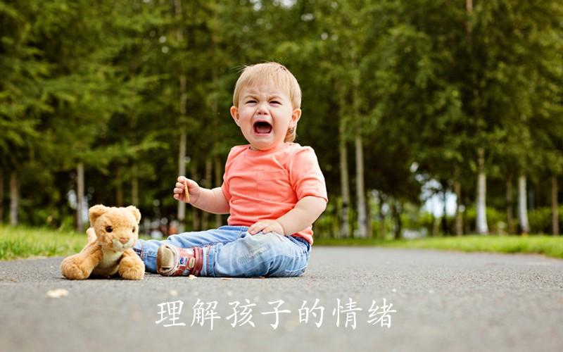 理解孩子的情绪