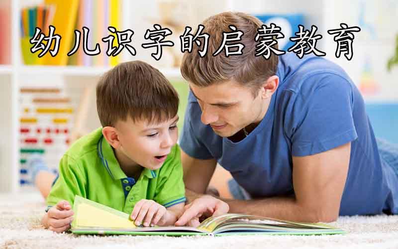 幼儿识字的启蒙教育