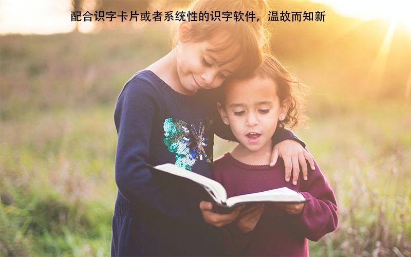 如何让孩子潜移默化的识字,只需要三步!