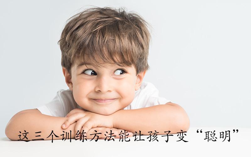 """这三个训练方法能让孩子变""""聪明"""""""