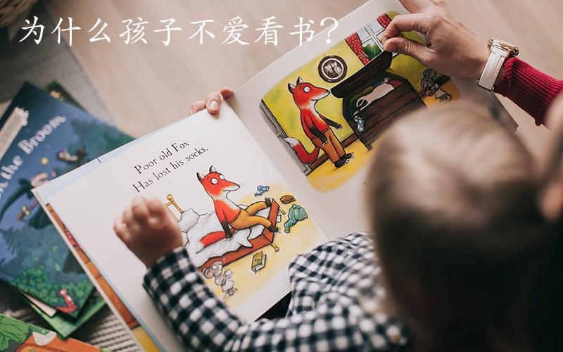 为什么孩子不爱看书?