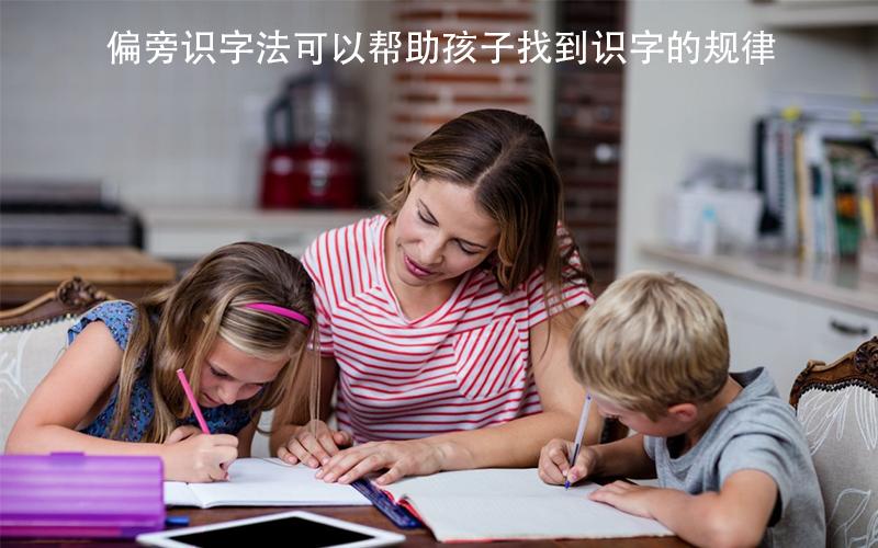 5种方法让孩子快速、牢固地记忆生字