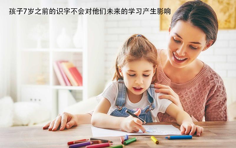幼儿超前认字的危害,等孩子上二年级才真正爆发,能晚一年晚一年
