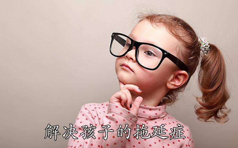 你越催,孩子越磨蹭!聪明的家长用这三个方法解决孩子的拖延症