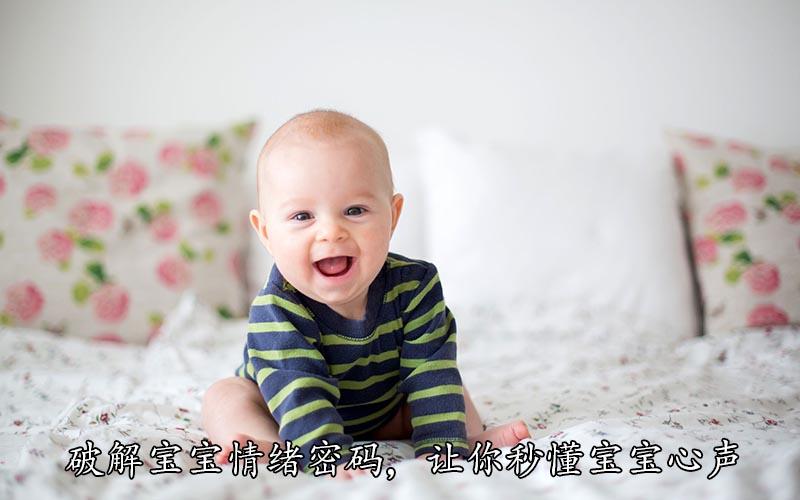 破解宝宝情绪密码,让你秒懂宝宝心声