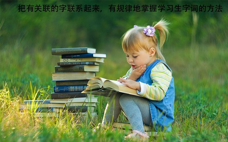 """在识字教育上有7个""""坑"""",专家支招:这样教孩子识字效果才理想"""