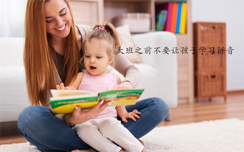 孩子认字从哪里开始?先学拼音还是先认字?