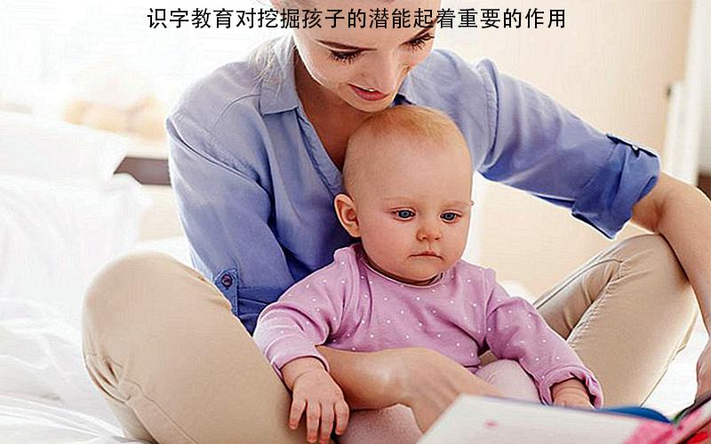 3-6岁幼儿学什么?识字才是基本功