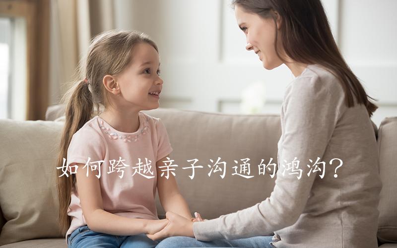 育儿经验:如何才能跨越亲子沟通的鸿沟?
