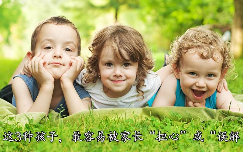 """这3种孩子,最容易被家长""""担心""""或""""误解"""",用心陪伴未来可期"""