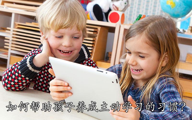 老爸辅导女儿学习气脱下巴,如何帮助孩子养成主动学习的习惯?