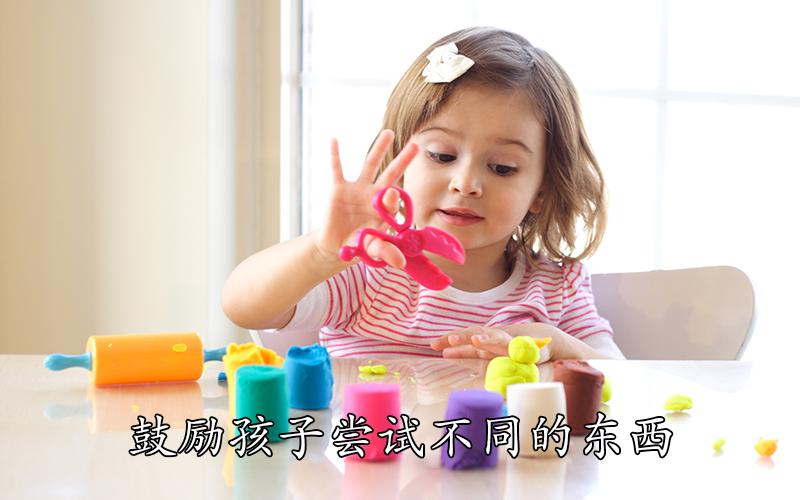鼓励孩子尝试不同的东西