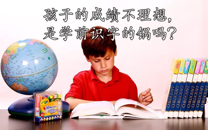 """为什么孩子小时候活泼聪明,上学后成绩却不理想?这是学前识字的""""锅""""吗?"""