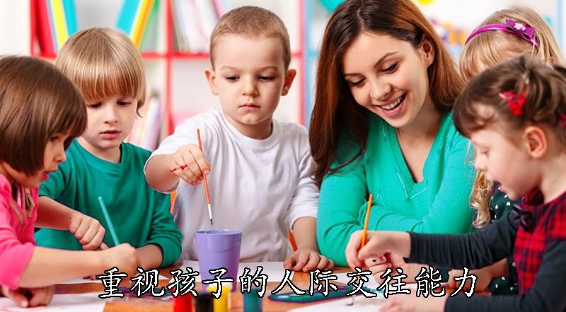 重视孩子的人际交往能力
