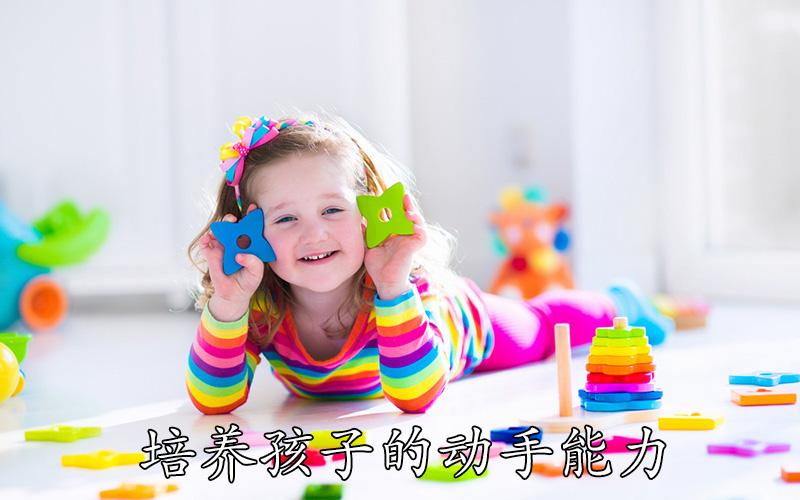 培养孩子的动手能力