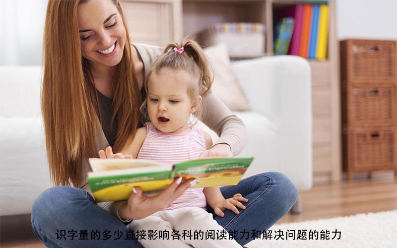 幼儿园认认字,你会知道小学一年级有多省力,受益的不止是语文课