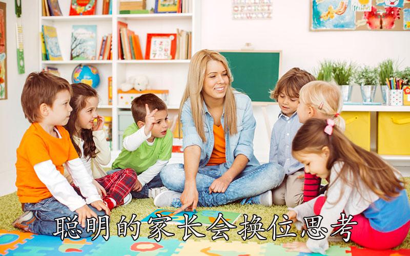 聪明的孩子会换位思考