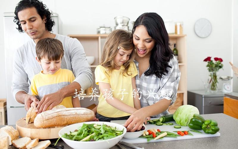 培养孩子的兴趣