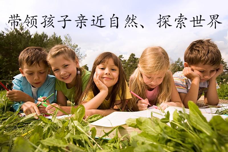 带领孩子亲近自然、探索世界