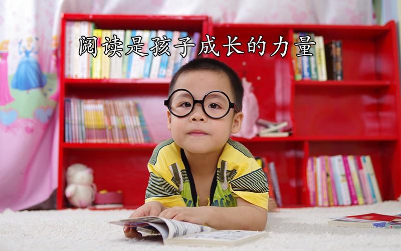 阅读是孩子成长的力量