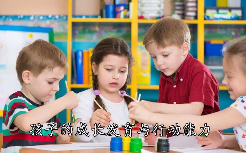 孩子的成长发育与行动能力
