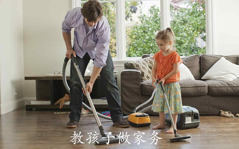 教孩子做家务