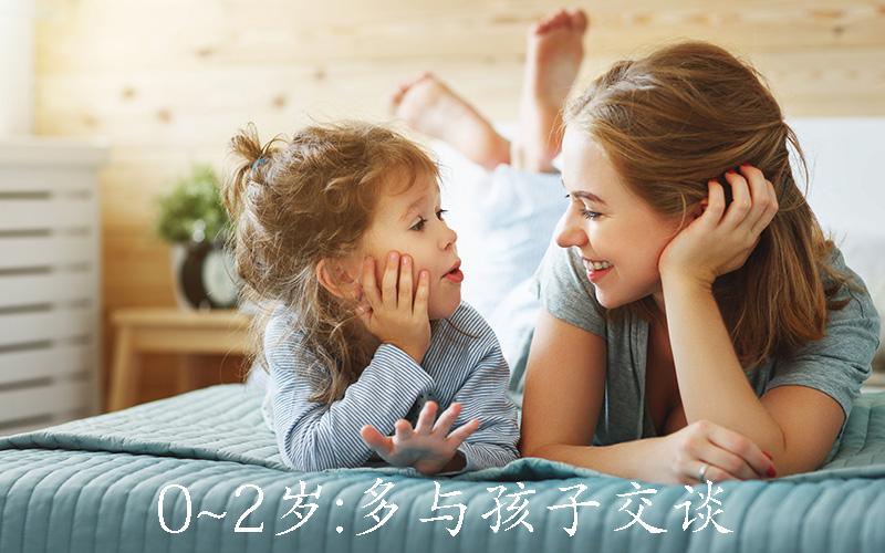 0~2岁:多与孩子交谈
