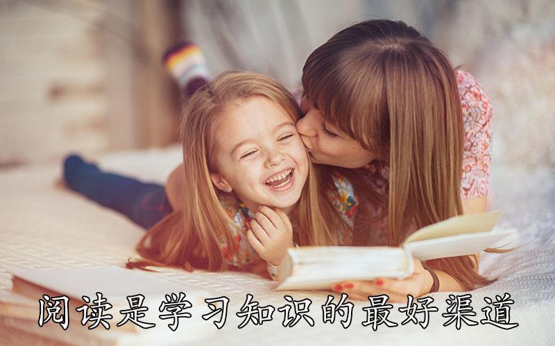 阅读是学习知识的最好渠道