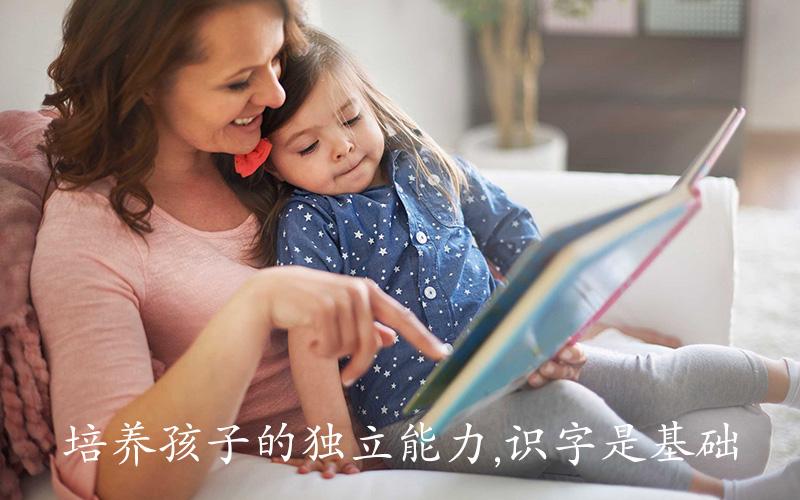 培养孩子的独立能力,识字是基础