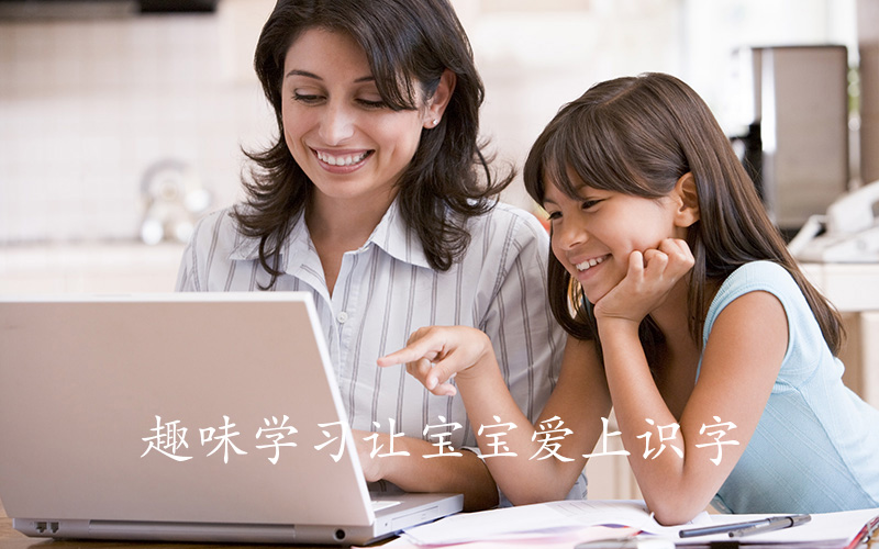 趣味学习让宝宝爱上识字
