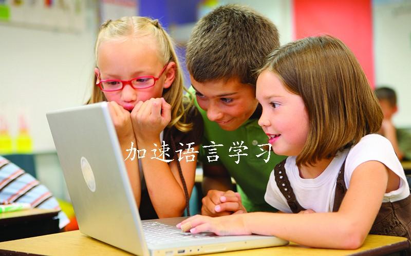 加速语言学习