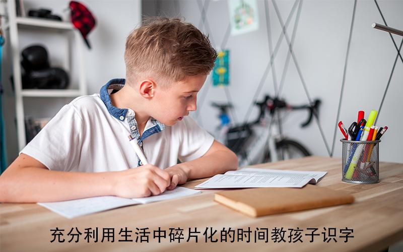 """3-6岁是识字的""""黄金年龄段""""!用这6个方法,将孩子教成识字高手"""