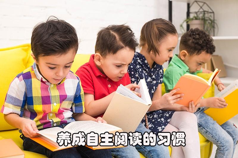 培养自主阅读习惯