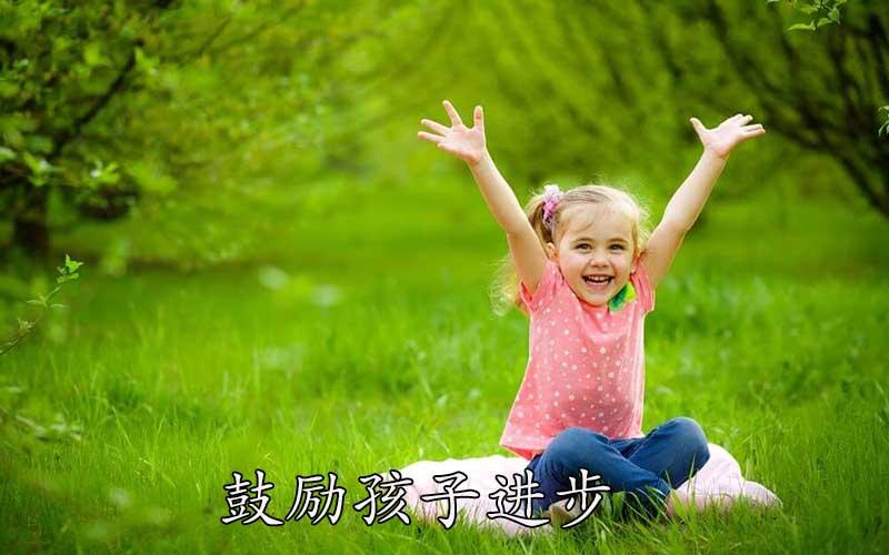 鼓励孩子进步