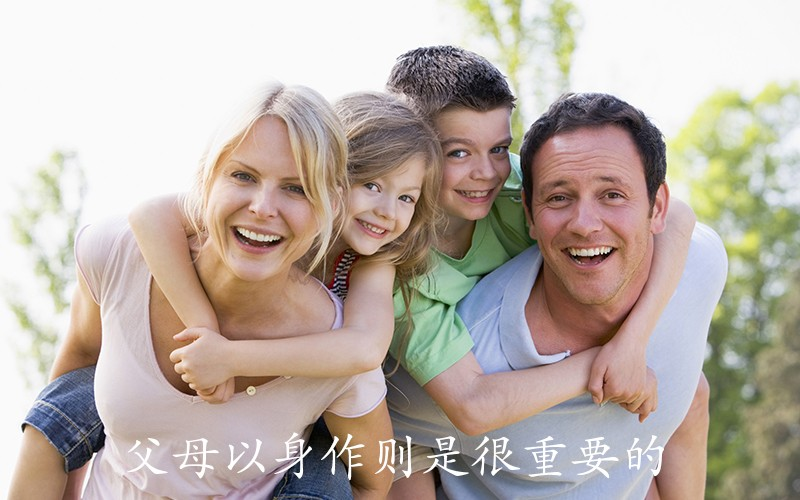 父母以身作则是很重要的