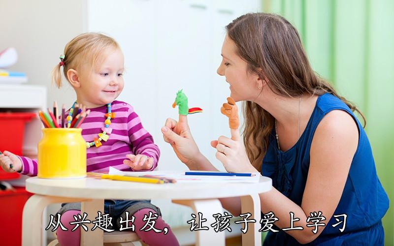 从兴趣出发,让孩子爱上学习