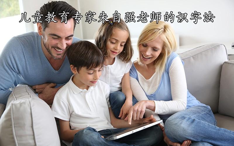 儿童教育专家朱自强老师的识字法