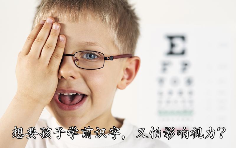 想要孩子学前识字,又怕影响视力?