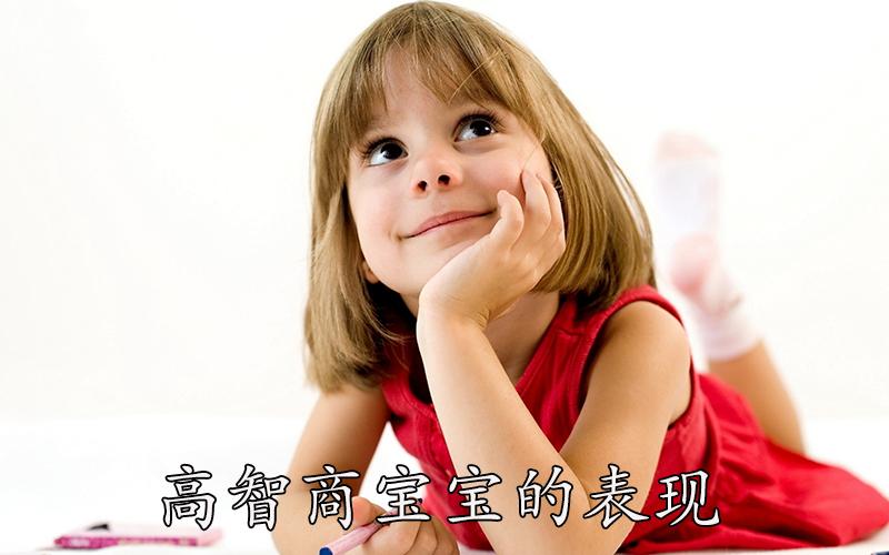 高智商宝宝的三种表现,90%的妈妈都不重视!