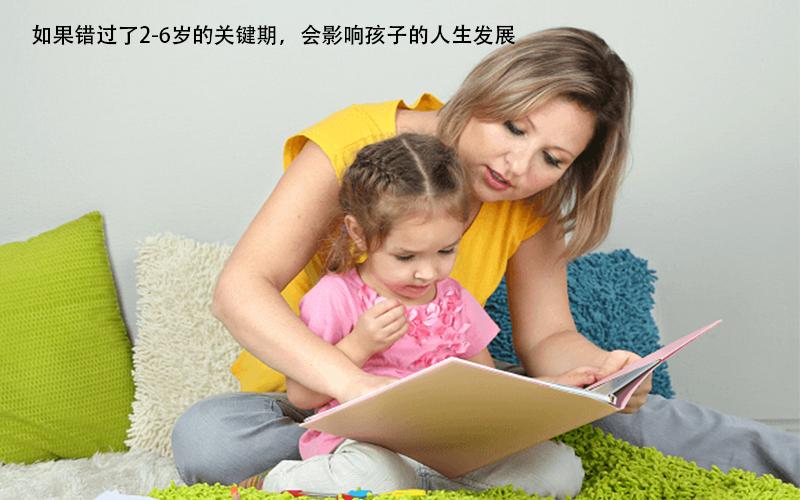 如何让孩子科学识字快乐阅读?