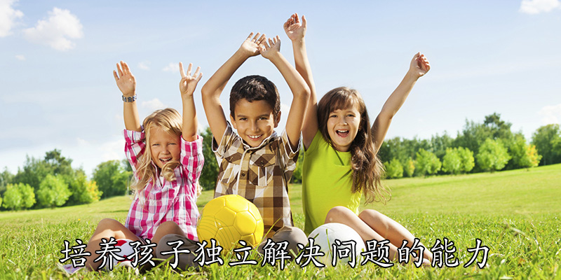 培养孩子独立解决问题的能力